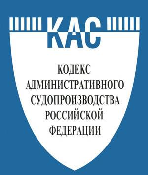 Кодекс административного судопроизводства