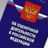 Об оценочной деятельности в РФ