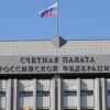 Роскосмос и Счетная палата РФ
